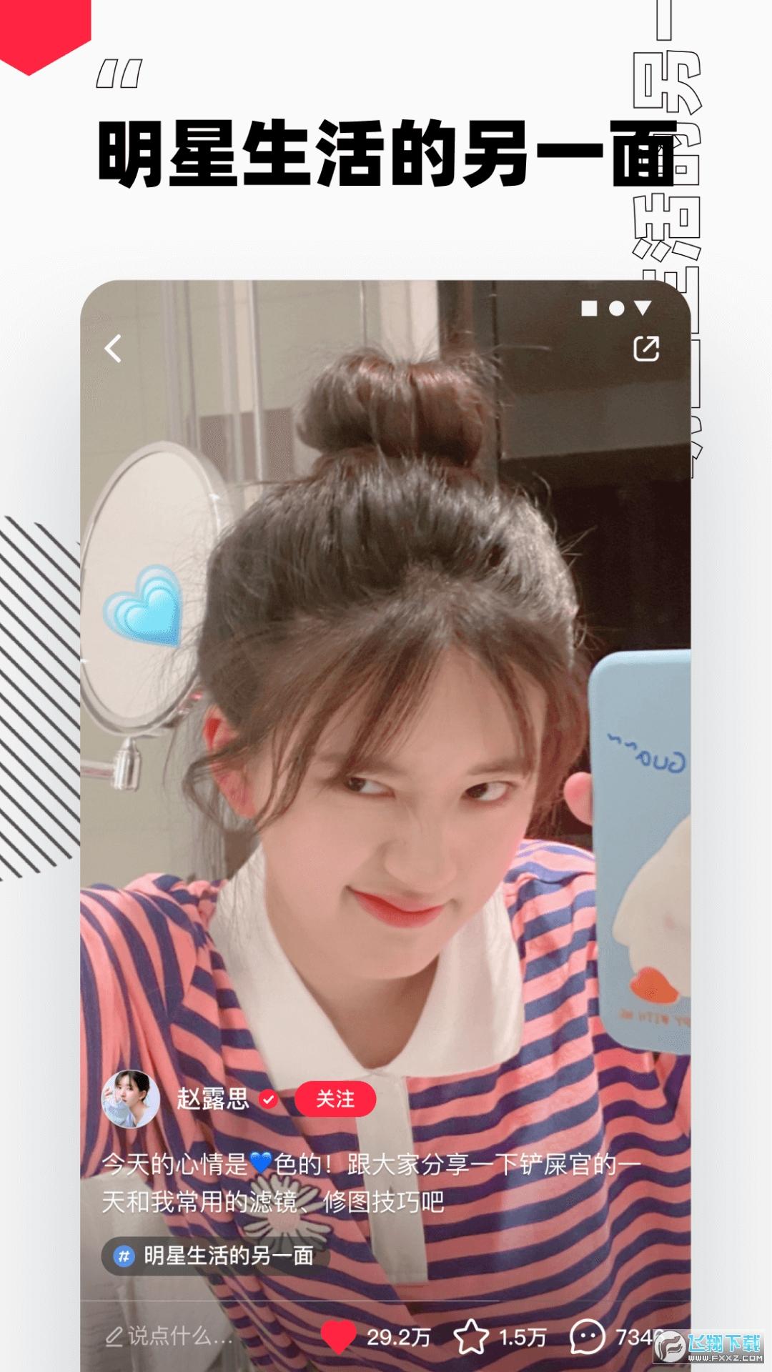 小红书app最新版