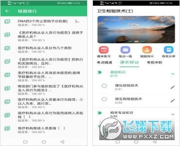 卫生检验技术士手机版v1.1.6 安卓版截图0