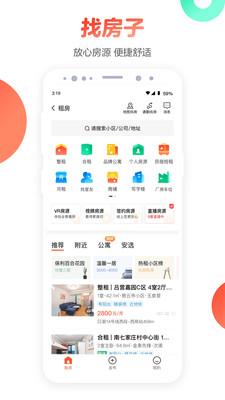 58同城安卓版10.12.2 官方最新版截�D1