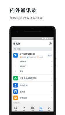 钉钉app官方版6.0.8安卓版截图1