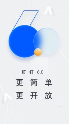 钉钉app官方版6.0.8安卓版截图2