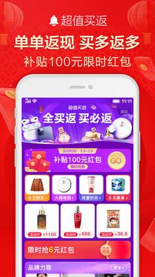 天猫商城appV6.3.2截图2