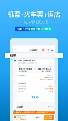 �y程旅行app安卓版v8.34.0最新版截�D2