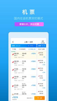 �y程旅行app安卓版v8.34.0最新版截�D3