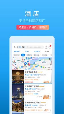 �y程旅行app安卓版v8.34.0最新版截�D1