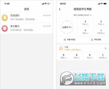 乐童智校教师版v1.1.8 手机版截图1