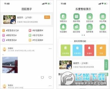乐童智校教师版v1.1.8 手机版截图0