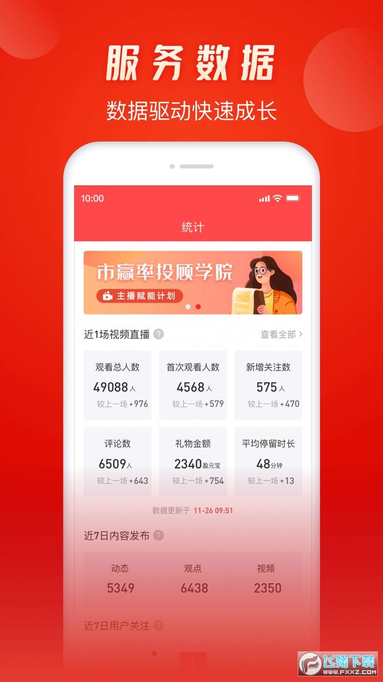 市盈率助手app