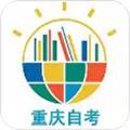 重庆自考之家app4.0.3安卓版