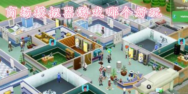 商场模拟器游戏哪个好玩_商场模拟器游戏推荐