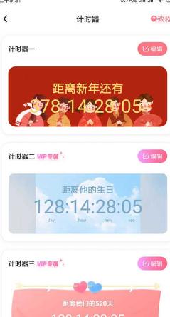 小妖精美化倒计时设置app5.4.3.200会员版截图0