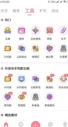 小妖精美化倒计时设置app5.4.3.200会员版截图2