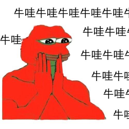 基金牛蛙表情包合集