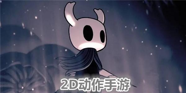 2D动作手游排行榜_2D动作手游推荐_2D动作手游有哪些