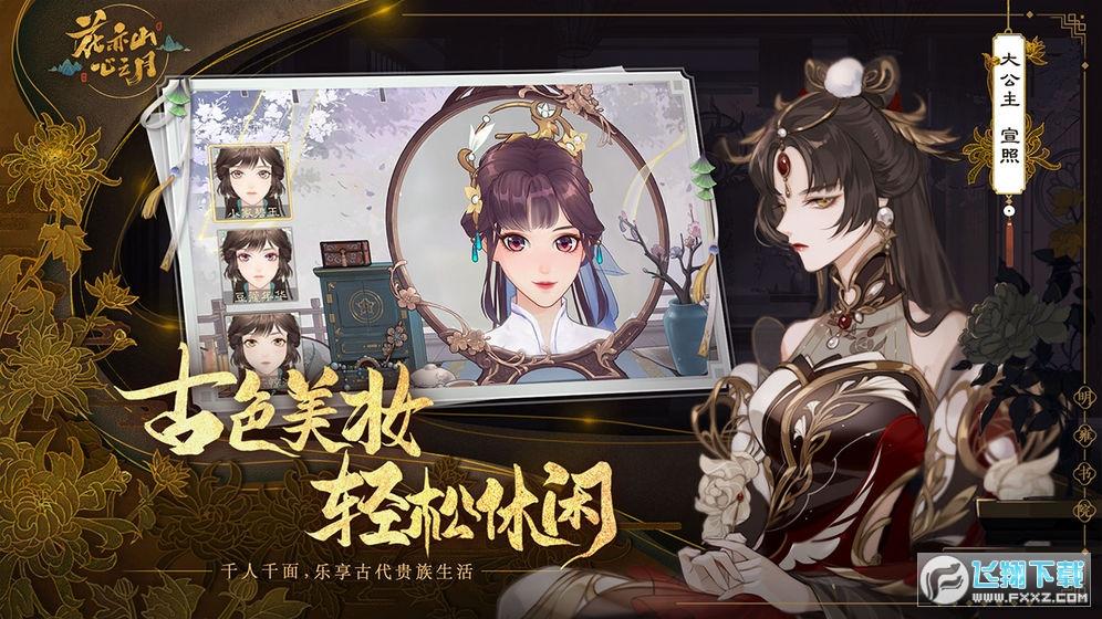 花亦山心之月测试服v0.9.1试玩版截图3