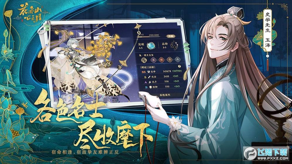 花亦山心之月测试服v0.9.1试玩版截图2