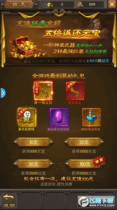 龙城争霸至尊高爆版5.2最新版截图2