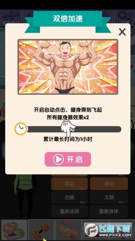 魔性大作战(猛男养成记)游戏1.5最新版截图2