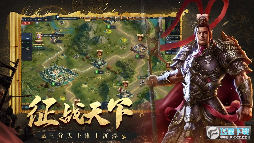 神武三国志官方版1.0安卓版截图3