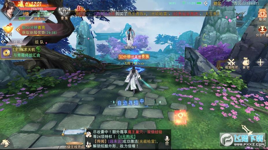 仙灵幻梦红包版手游2.0.0安卓版截图0