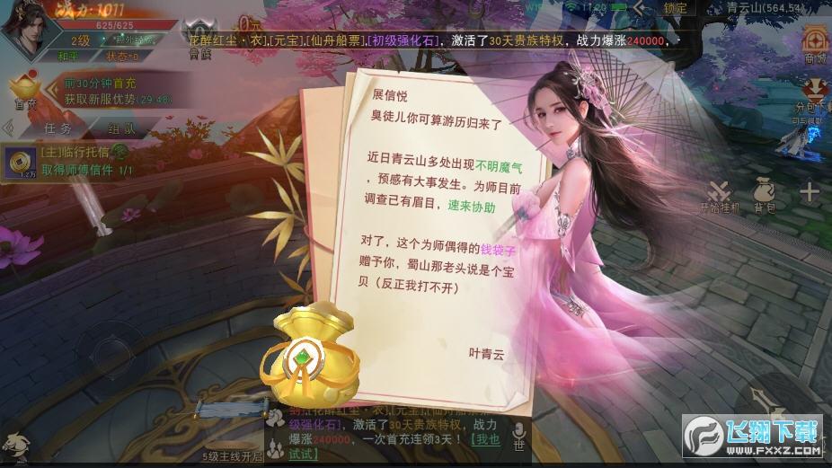 仙灵幻梦红包版手游2.0.0安卓版截图1