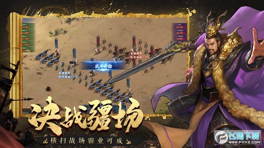 神武三国志战略版1.0手机版截图1