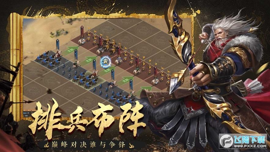 神武三国志战略版1.0手机版截图3