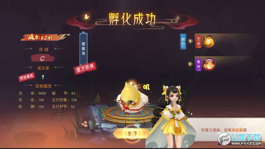 仙灵幻梦礼包兑换码版2.0.0福利版截图0