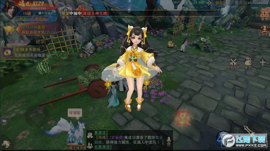 仙灵幻梦礼包兑换码版2.0.0福利版截图1