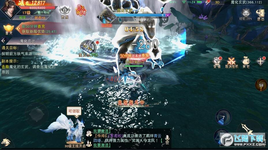 仙灵幻梦礼包兑换码版2.0.0福利版截图2