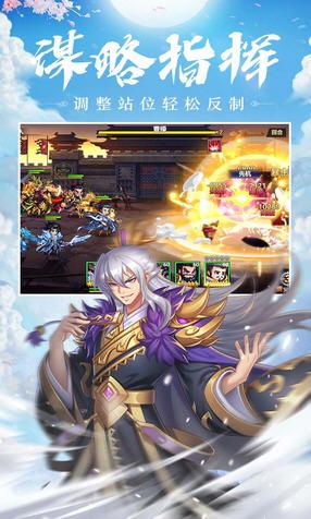 萌战三国志高福利版1.4.5礼包版截图0