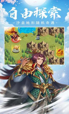 萌战三国志高福利版1.4.5礼包版截图2