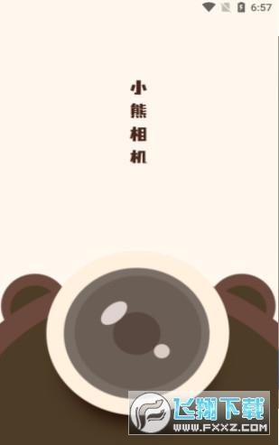 小熊相�Cv1.0 安卓版截�D2