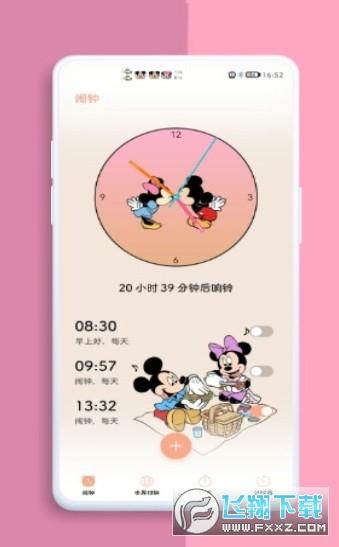 华为手机Love米老鼠气泡微信版v1.0官方版截图0