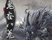 鬼谷八荒凡人修仙传化神版地图全开存档2.01免费版