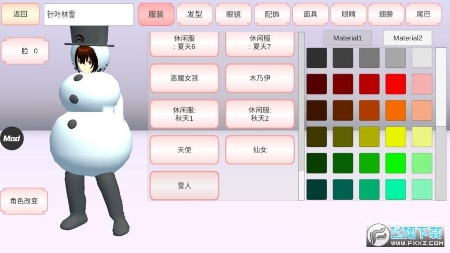 樱花校园模拟器2021愚人节版本1.038.30最新版截图1