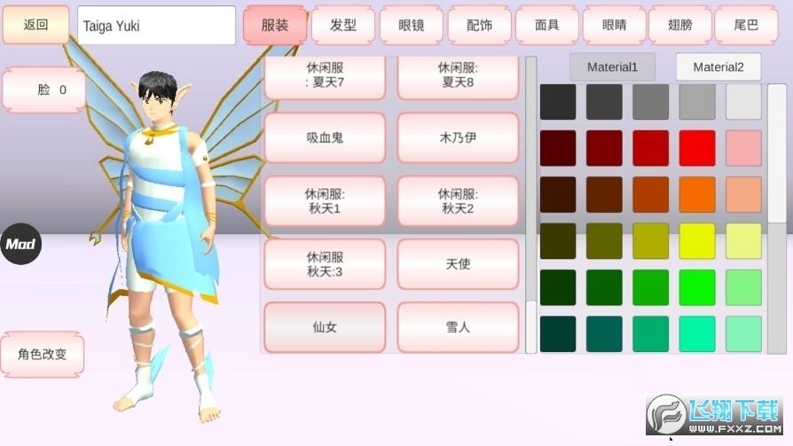 樱花校园模拟器2021愚人节版本1.038.30最新版截图2