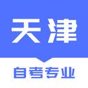 天津自考之家安卓版v1.0.3官方版