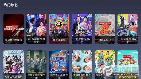 9亿TV清爽免授权版v1.2.1最新版截图0