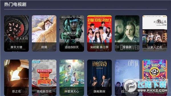 9亿TV清爽免授权版v1.2.1最新版截图1