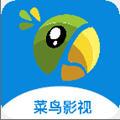 菜鸟影视会员破解版v1.0.0免费版