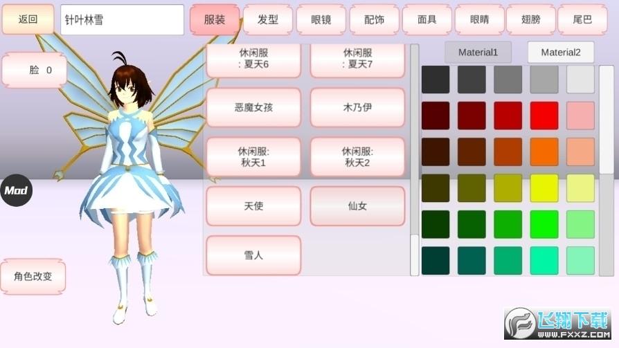 樱花校园模拟器更新了航空母看著�@用�斫�v1.038.30中文版截�图0