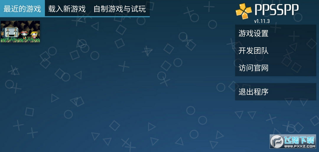 PPSSPP模拟器流畅版1.11.3安卓版截图0