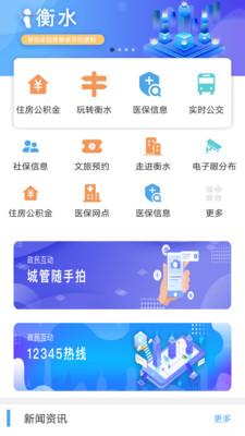 I衡水app
