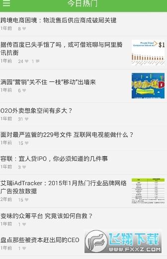 2021艾瑞网大数据查询app1.01最新版截图0