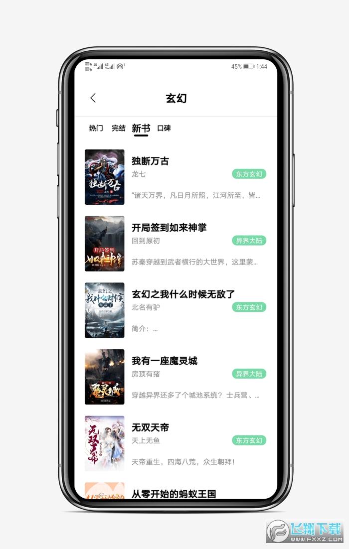 书香仓库内置书源app1.2.0安卓版截图0