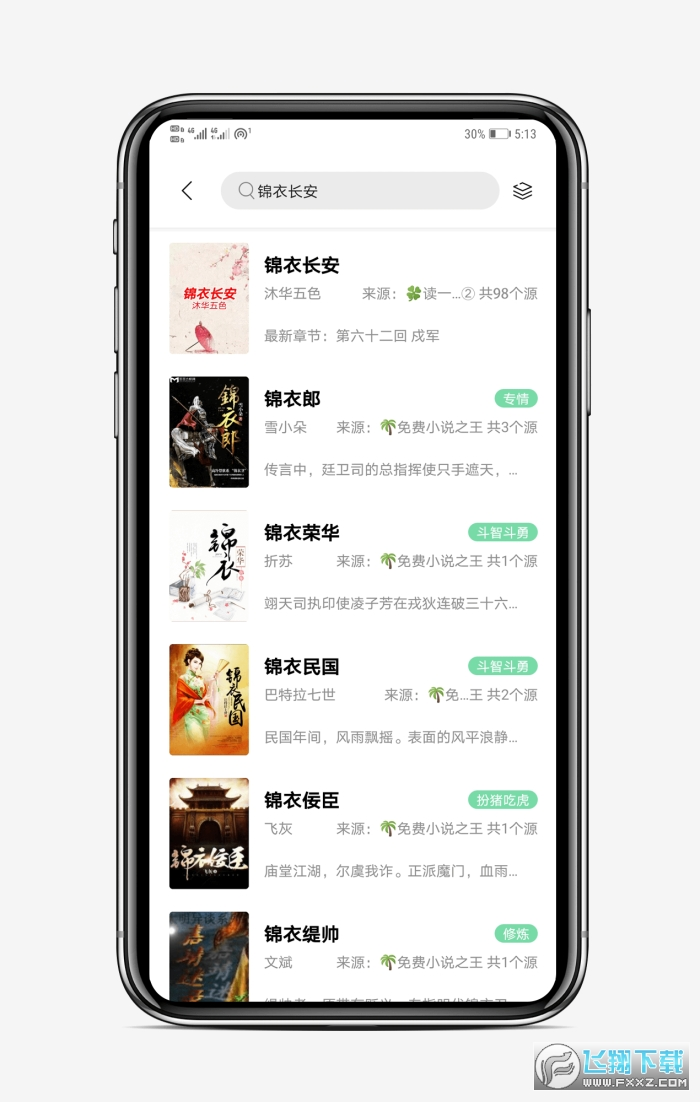 书香仓库内置书源app1.2.0安卓版截图1