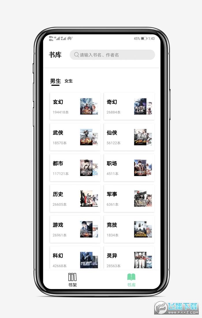 书香仓库内置书源app1.2.0安卓版截图2