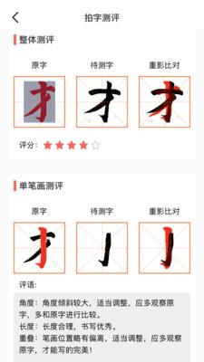 国字云测字安卓版v1.0.0官方版截图0