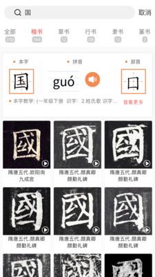 国字云测字安卓版v1.0.0官方版截图2